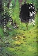 The place where the wind returns from Nausicaa to Chihiro's locus