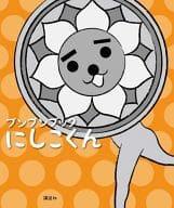 Bunbun Book Nishiko