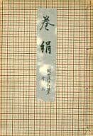 <<芸術・アート>> 巻絹 観世流改訂謡本 外 3