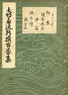 <<趣味・雑学>> 喜多流新撰百番集 18 / 喜多六平太