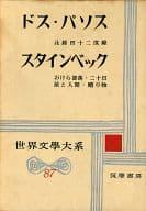<<歴史・地理>> 世界文学大系 87 ドス・パソス スタインベック / 尾上政次