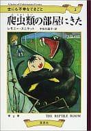 <<児童書・絵本>> 世にも不幸なできごと 2 爬虫類の部屋にきた