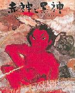 <<児童書・絵本>> 赤神と黒神 / 松谷みよ子