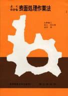 <<産業>> よくわかる 表面処理作業法 / 矢野雄三