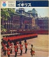 <<歴史・地理>> 世界の旅 14 イギリス / 座右宝刊行会