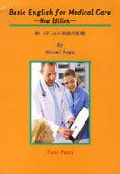 <<健康・医療>> CD付)新メディカル英語の基礎 新版 / 古閑博美