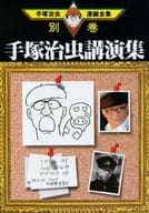 Osamu Tezuka lecture collection (Osamu Tezuka cartoon complete works (400 separate volumes 18))