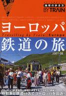 How to walk the earth Europe Railroad trip 1 2007-08