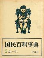 <<政治・経済・社会>> 国民百科事典 2 カカ-ケン 1961年版