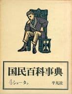 <<政治・経済・社会>> 国民百科事典 4 ショ-タン 1961年版