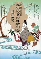 <<エッセイ・随筆>> 春のめざめは紫の巻 新・私本源氏 / 田辺聖子