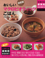 Decided version Delicious macrobiotic rice cooked · to become health · to be clean · to rejuvenate body friendly natural taste, easy-to-make grain vegetarian diet