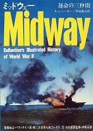 <<歴史・地理>> Midway ミッドウェー 運命の三秒間 / A.J.バーカー/芳地昌三
