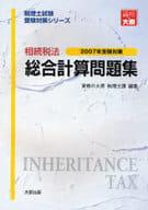 <<政治・経済・社会>> 相続税法 総合計算問題集 2007年度版(税理士試験受験対策シリーズ) / 資格の大原税理士課