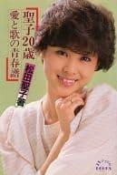 <<趣味・雑学>> 聖子20歳 愛と歌の青春譜 / 松田聖子