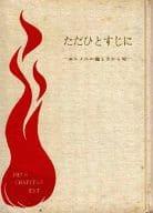 <<趣味・雑学>> ただひとすじに-カルメルの燃えさかる雪 / 福岡女子跣足カルメル会