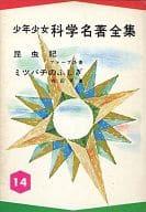 <<科学・自然>> 少年少女科学名著全集14 昆虫記 / ファーブル/内田亨