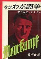 <<趣味・雑学>> ヒトラー わが闘争2 改訳 / アドルフ・ヒトラー