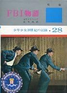 <<児童書・絵本>> FBI物語 少年少女20世紀の記録28 / ホワイトヘッド/白木茂