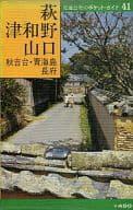 <<歴史・地理>> 萩 津和野 山口 交通公社のポケット・ガイド 41