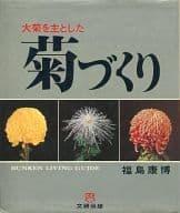 <<趣味・雑学>> 大菊を主とした 菊づくり / 福島康博