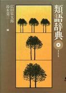 <<語学>> 類語辞典 / 広田英太郎
