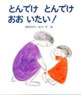 <<児童書・絵本>> とんでけ とんでけ おお いたい! / 梅田俊作