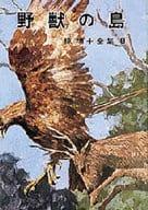 <<児童書・絵本>> 椋鳩十全集 8 野獣の島 / 椋鳩十