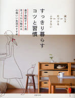Tips and customs to live cleanly Yukiko Kaneko
