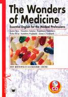 <<語学>> The wonders of medicine 医学・薬学系学生のための総合英語 / 瀬谷幸男