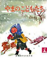 <<児童書・絵本>> やまのこどもたち / 石井桃子