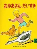 <<児童書・絵本>> おかあさんだいすき