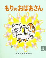 <<児童書・絵本>> もりのおばあさん / ヒュウ・ロフティング