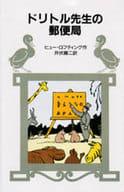 <<児童書・絵本>> ドリトル先生の郵便局 / ヒュー・ロフティング