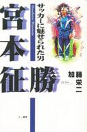 <<スポーツ>> サッカーに魅せられた男 宮本征勝 / 加藤栄二