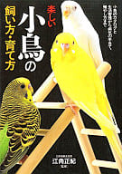 楽しい小鳥の飼い方・育て方