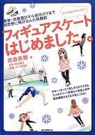 フィギュアスケートはじめました。