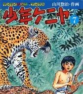 <<児童書・絵本>> 改訂版 少年ケニヤ 7