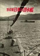 <<芸術・アート>> 日本の潜水艦-写真集 (記録写真集選16) / 「丸」編集部