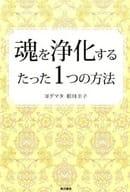 <<宗教・哲学・自己啓発>> 魂を浄化するたった1つの方法 / ヨグマタ相川圭子