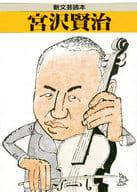 Kenji Miyazawa New literary reading book