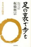 <<仏教>> 足の裏で歩む 板橋興宗 米寿記念随想