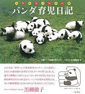 熊貓幼兒日記