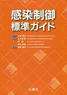 <<科学・自然>> 感染制御標準ガイド / 小林寛伊
