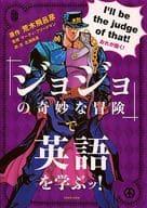 """通過""""JoJo的奇妙冒險""""學習英語!"""