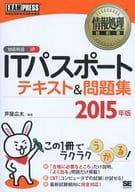 信息处理教科书IT Passport Text&Problems 2015 Edition