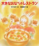 <<児童書・絵本>> 大きなおなべのレストラン / 竹下文子