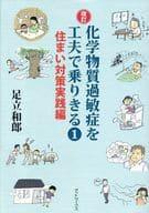 <<政治・経済・社会>> 化学物質過敏症を工夫で乗りきる 1 改訂 / 足立和郎