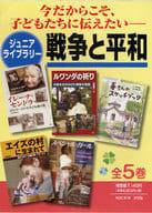 <<児童書・絵本>> 戦争と平和 全5巻