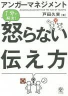 <<政治・経済・社会>> アンガーマネジメント 怒らない伝え方 / 戸田久美